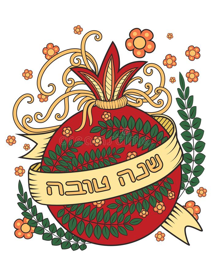 Rosh Hashanah greeting card. Rosh hashanah - Jewish New Year greeting card design with red pomegranate - holiday symbol. Greeting text in Hebrew have a good year royalty free illustration