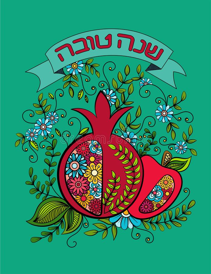 Rosh Hashanah greeting card. Rosh hashanah - Jewish New Year greeting card template with apple and pomegranate. Hebrew text Happy New Year Shanah Tovav. Hand stock illustration