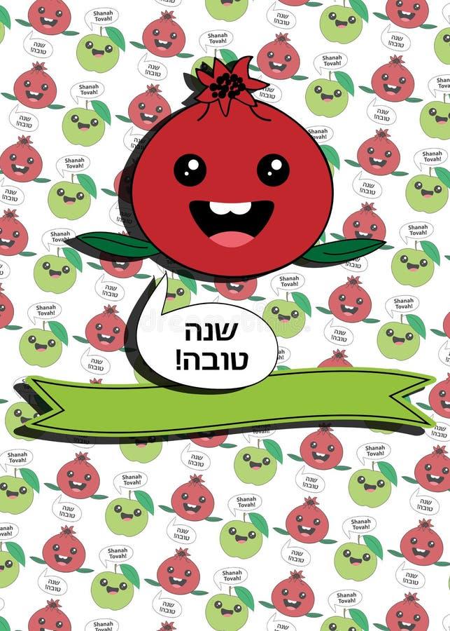 Rosh Hashanah - Jewish New Year vector greeting card vector illustration