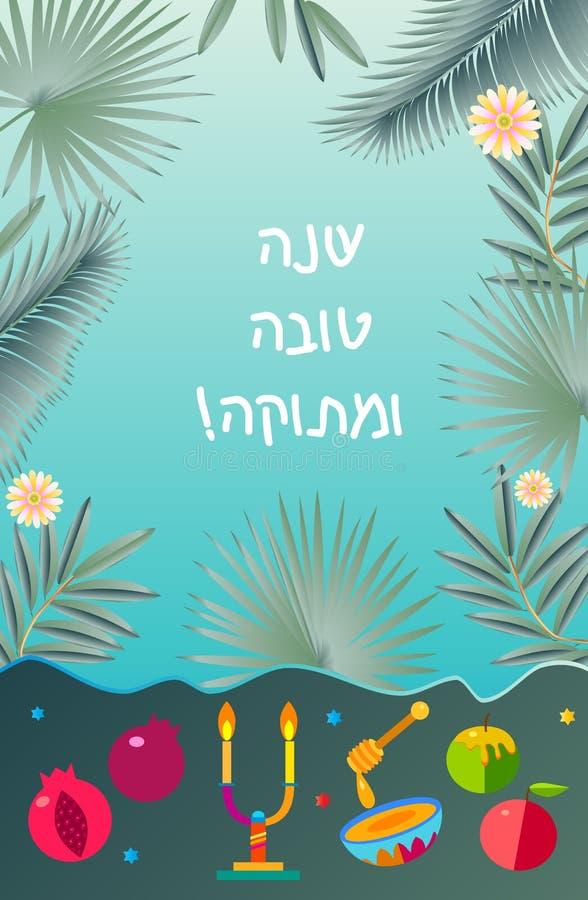Rosh Hashanah kartka z pozdrowieniami - Żydowscy nowy rok elementy Shana Tova! Miodowy i Jabłczany Torah granatowa wektoru szablo obrazy stock