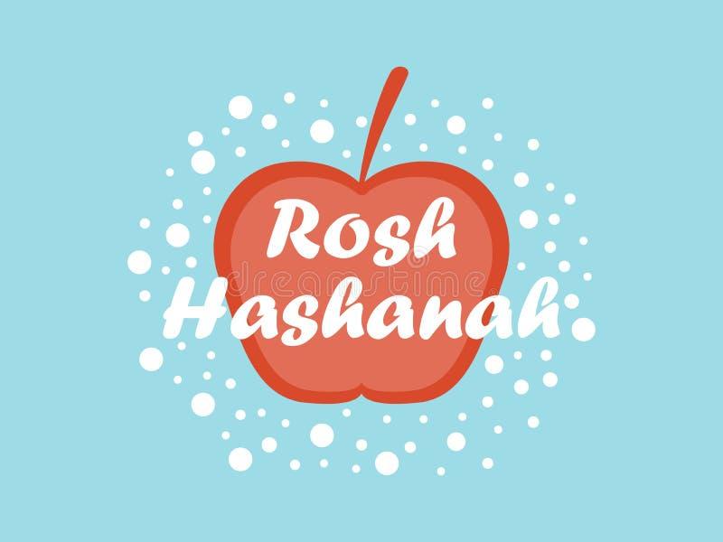 Rosh Hashanah Nuovo anno ebreo di progettazione della cartolina d'auguri Shana Tova Mela rossa Vettore illustrazione vettoriale