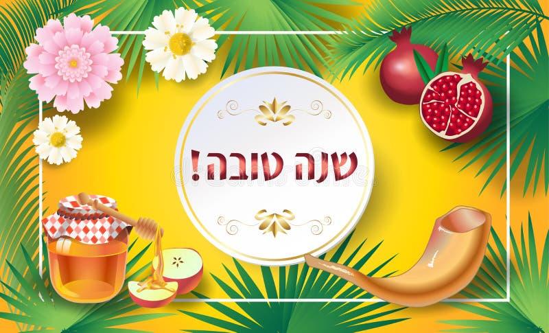 Rosh Hashanah Shana Tova karta - Żydowski nowy rok ilustracja wektor
