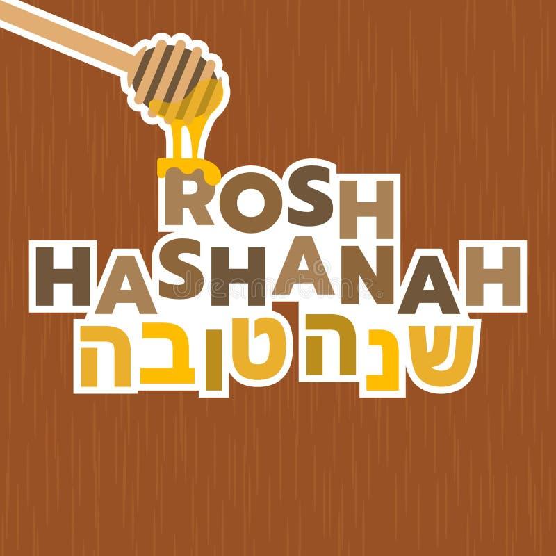 Happy Rosh Hashanah And Ribbon In Hebrew Word Shanah Tovah ...