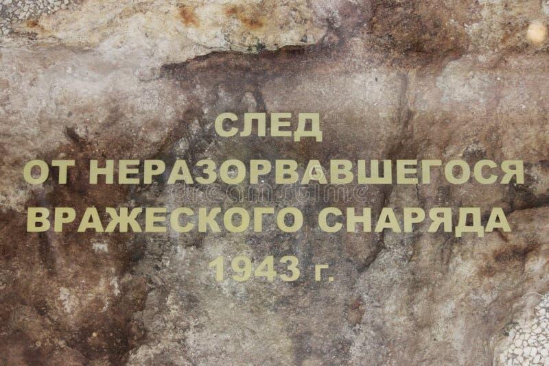 Rosja, Kronstadt, Sierpień 20, 2017 Druk od pociska który spadał podczas Wielkiej Patriotycznej wojny na granitowej podłoga t zdjęcie stock