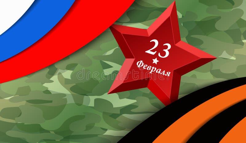 Rosjanin flaga i faborek George z rewolucjonistek gwiazdami jako szablon dekoracji kartka z pozdrowieniami dla wakacje lub ulotki royalty ilustracja