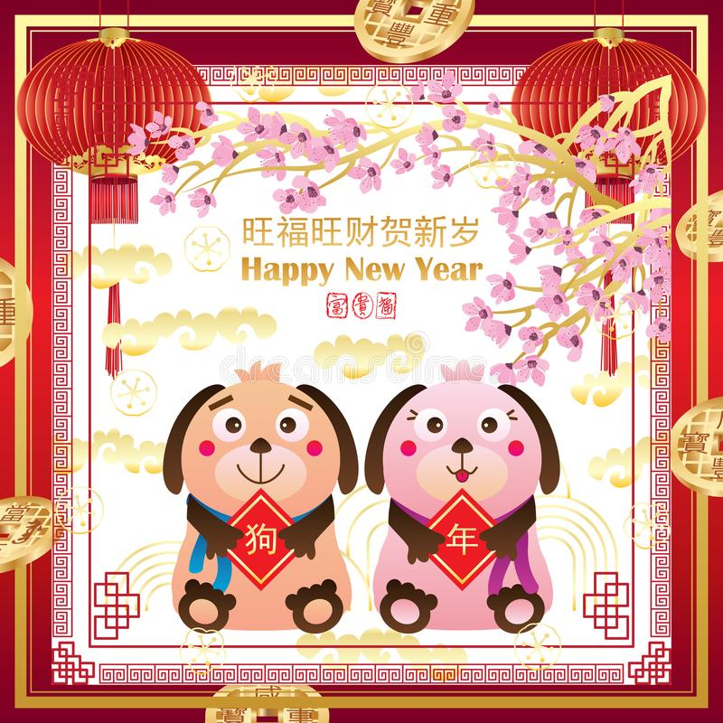 Rosso cinese della struttura di sorriso di anno del cane illustrazione di stock
