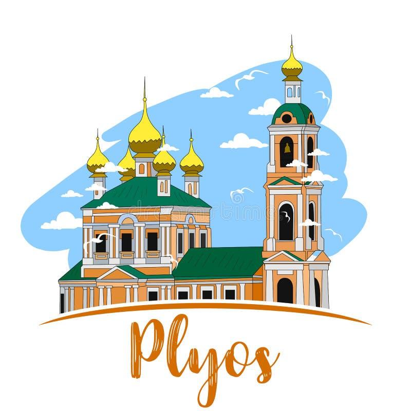 Rosyjski Kościół Prawosławny ikona odizolowywająca na białym tle royalty ilustracja