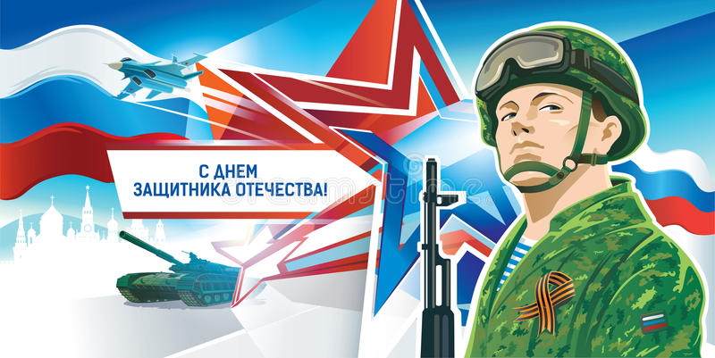Rosyjski Żołnierz ilustracji