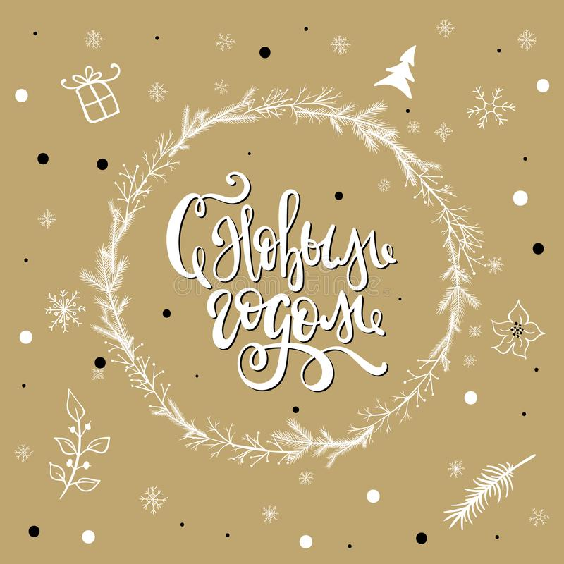 Rosyjskiego literowania Szczęśliwy nowy rok na złotym tle również zwrócić corel ilustracji wektora Kaligrafia dla pocztówek, plak ilustracji