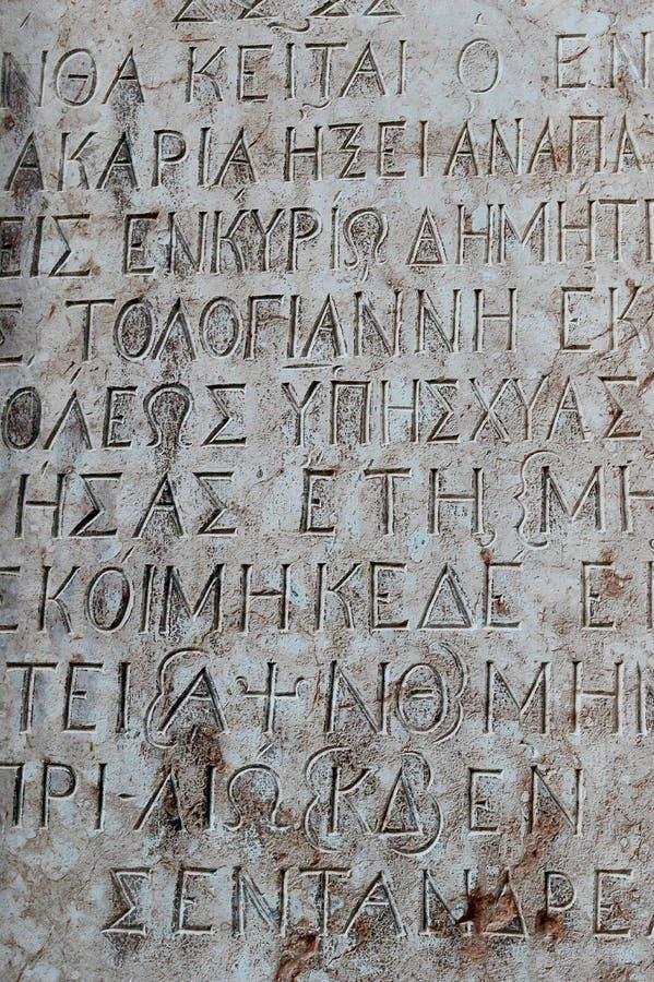 Roteiro grego no fora da igreja ortodoxa sérvio, szentendra imagem de stock