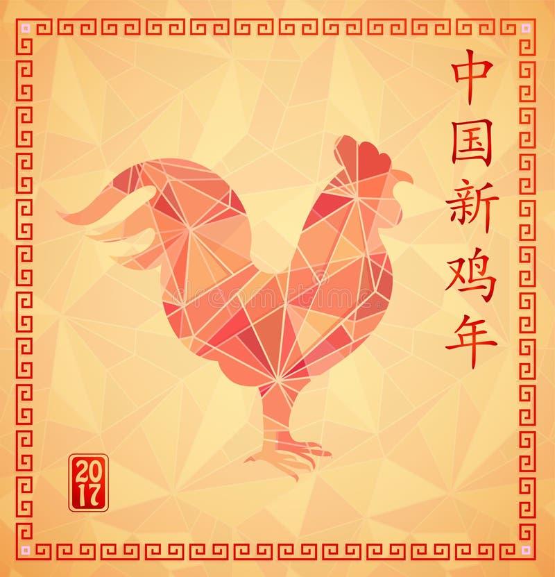 Roter Hahn Kunst roter hahn auf grußkarte des chinesischen neujahrsfests vektor