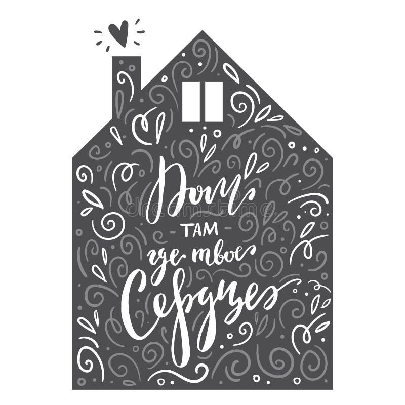 Rotulando a frase na língua de russo na silhueta da casa Tradução: a casa é o lugar onde seu coração está cumprimento ilustração do vetor