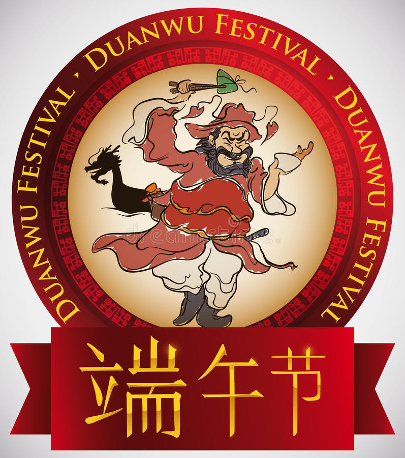 Round Button with Zhong Kui Celebrating Duanwu Festival, Vector Illustration. Round button with Zhong Kui illustration inside it, celebrating Duanwu Festival vector illustration