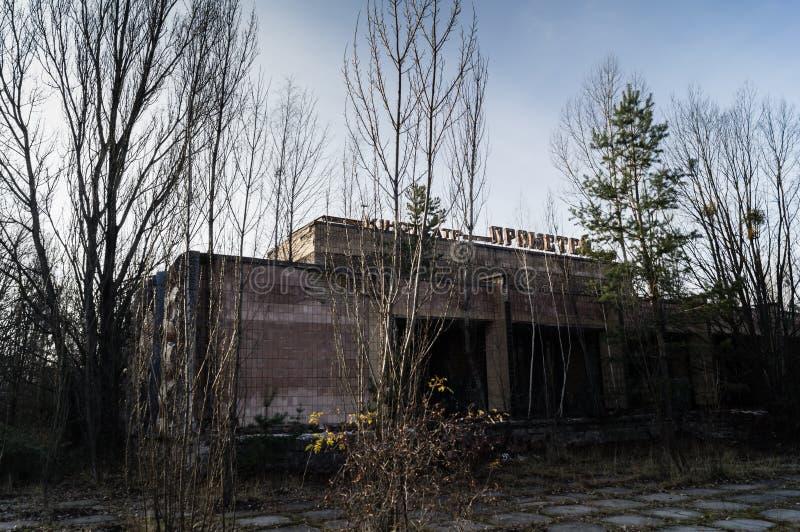Rozbijający kino w Chernobyl zdjęcie stock