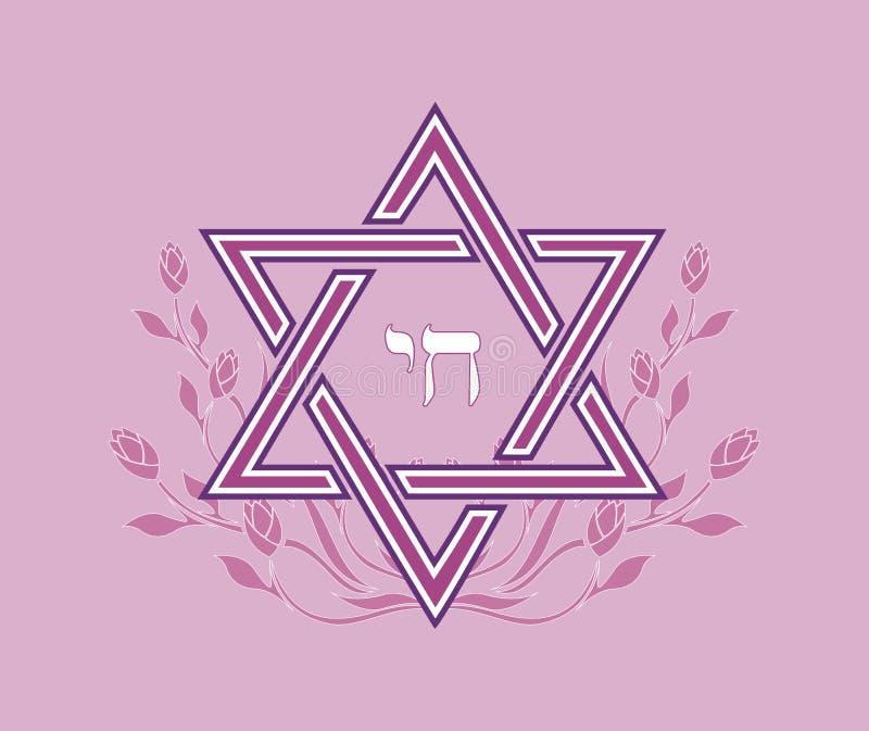 Roze Joods sterontwerp - illustratie royalty-vrije illustratie