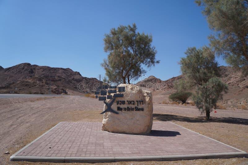 A rua assina no entra a Eilat que diz a maneira à cerveja-Sheva em inglês e em hebreu foto de stock