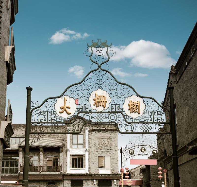 Rua comercial antiga em beijing imagens de stock