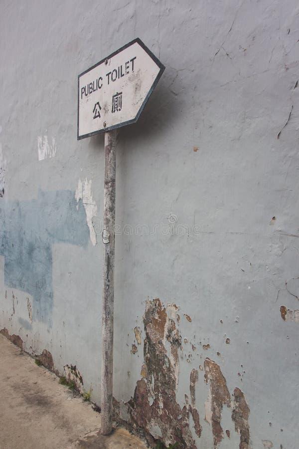 A rua do toalete público assina dentro Ásia fotografia de stock royalty free