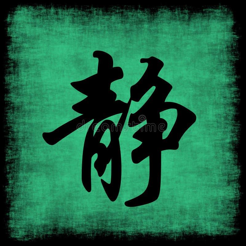 Ruhe-chinesisches Kalligraphie-Set Lizenzfreies Stockfoto