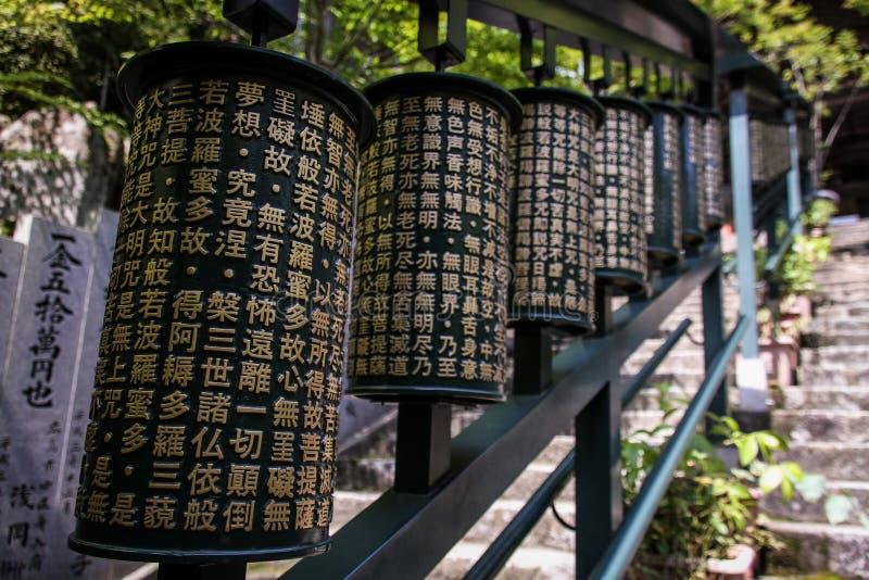 Ruote di preghiera, Daisho-in tempio, Miyajima, Hiroshima, Giappone immagine stock libera da diritti
