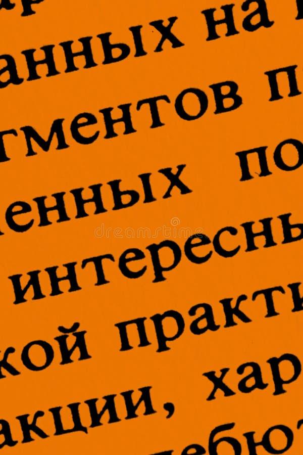 Rus in sinaasappel stock foto's