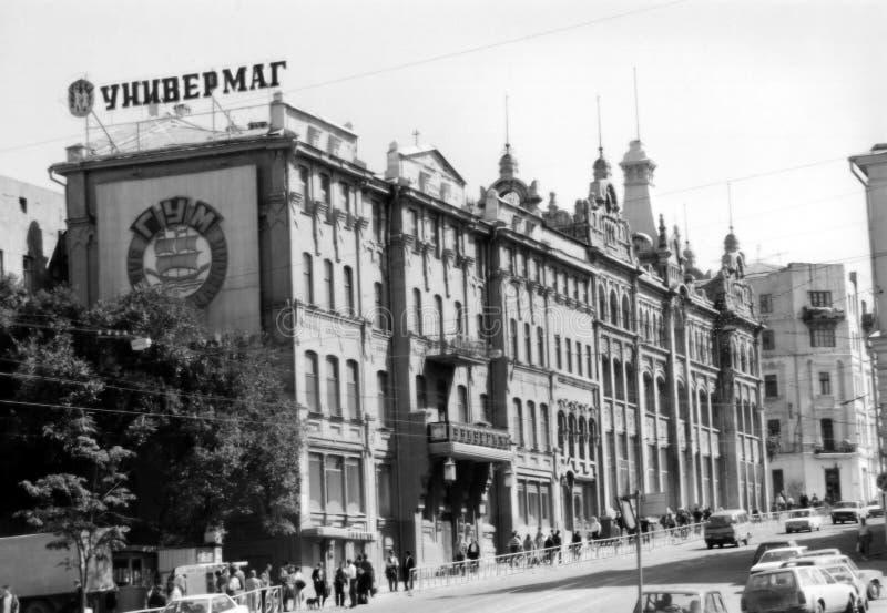 Rusia dos imagen de archivo libre de regalías