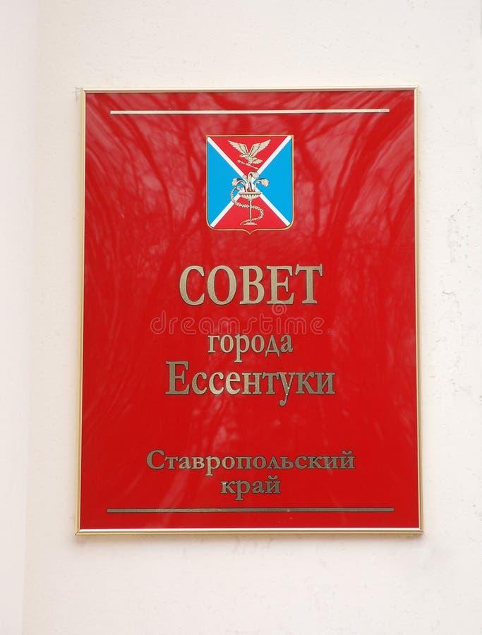 Rusia, Essentuki, Ayuntamiento foto de archivo libre de regalías