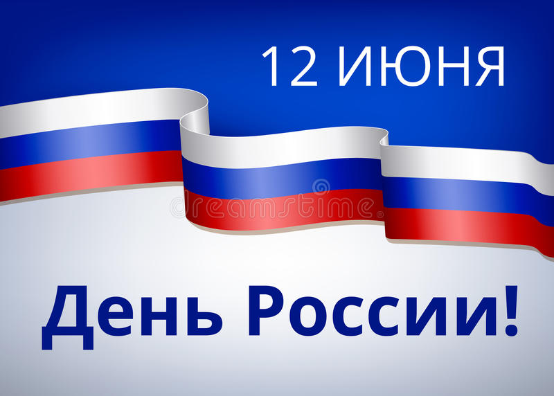Russia Day. Greeting card for Russia Day. Russian translation of the inscription: 12th of June. Happy Russia day vector illustration