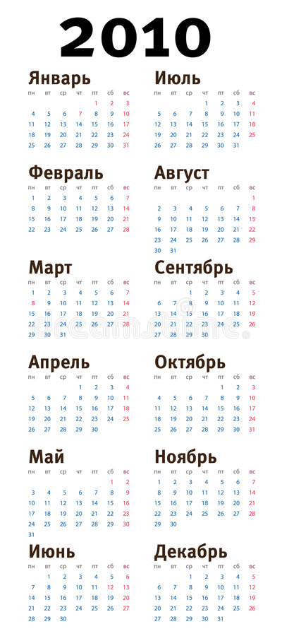 Russian 2010 Calendar. This illustration represent a vector calendar for 2010 in russian language stock illustration