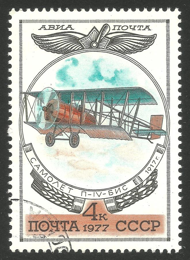 Russian Aircraft, P 4 BIS biplane. USSR - stamp printed 1977, Multicolor memorable Air Mail edition offset printing and metallography, Topic Aviation, Series royalty free stock images