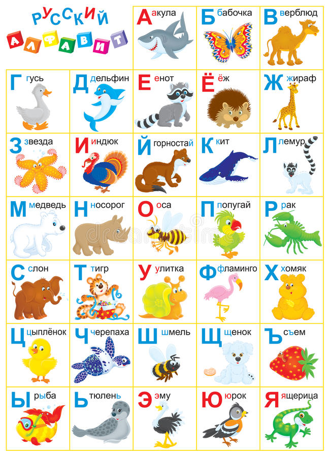 Russian alphabet royalty free illustration