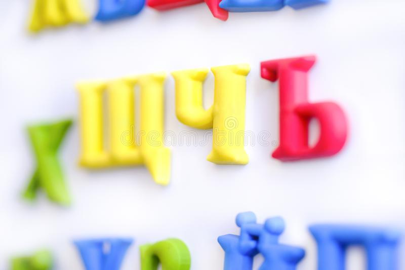 The Russian alphabet letters in plastic toy characters. Russian alphabet. The concept of learning, school, kindergarten stock photo