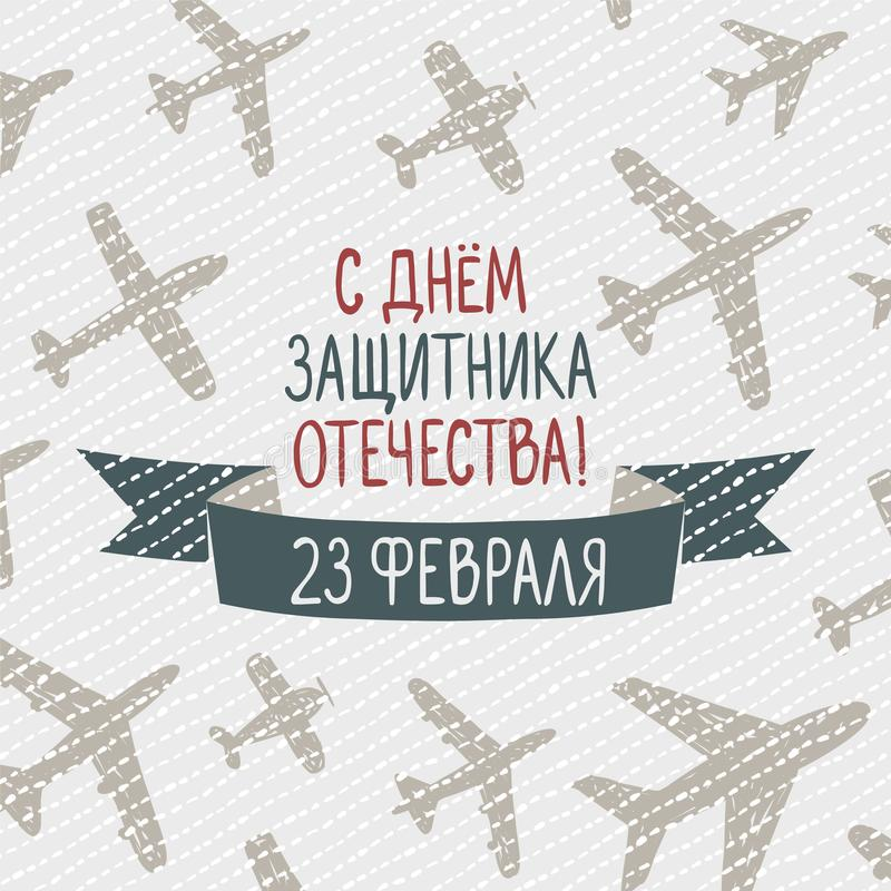 Russian Army Day - February 23 the Day of Defender of the Fathe vector illustration