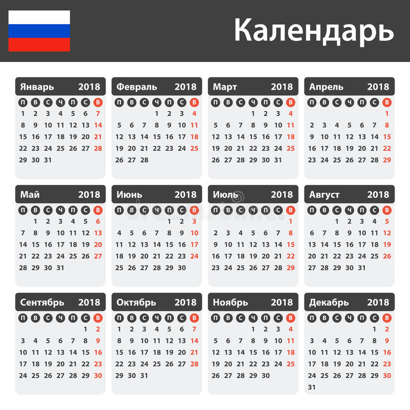 Russian Calendar for 2018. Scheduler, agenda or diary template. Week starts on Monday. Russian Calendar 2018. Scheduler, agenda or diary template. Week starts on royalty free illustration
