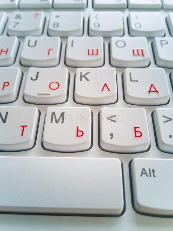Russian computer keyboard.  royalty free stock image