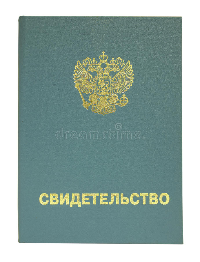 Download The Russian Document - The Certificate. Stock Photo - Image: 22808258