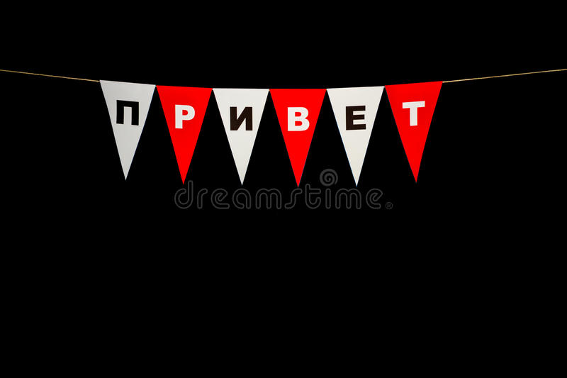 Download Russian Hello, Privet, On Bunting. Stock Image - Image of flag, russian: 70632167