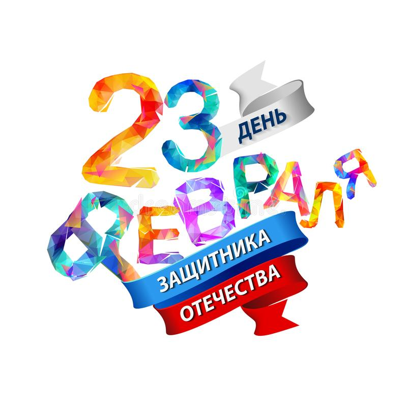 Russian inscription: 23 february, the Day of Defender of the Fat royalty free illustration