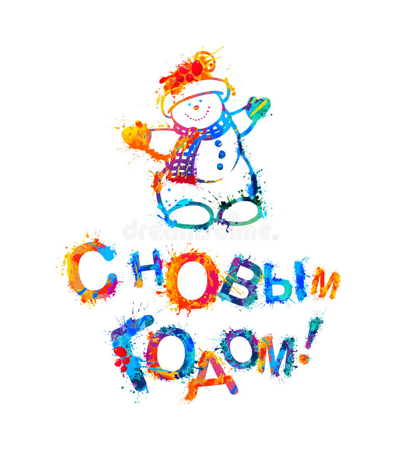 Russian inscription: Happy New Year! Snowman vector illustration