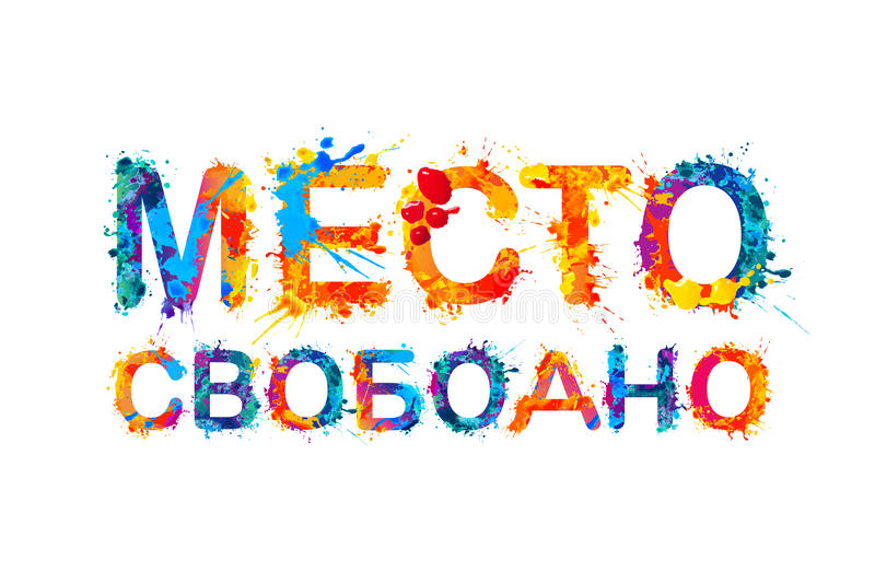 Russian Inscription: Place is free. vector illustration
