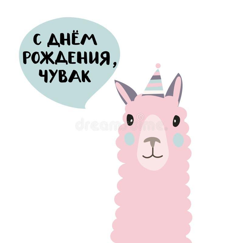 Isolated flat illustration with Lama. Russian language card. Translation: Happy birthday, dude. royalty free illustration