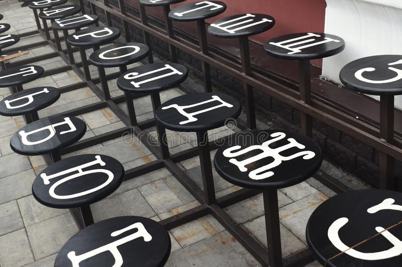 Russian letters on wooden plates stock photography