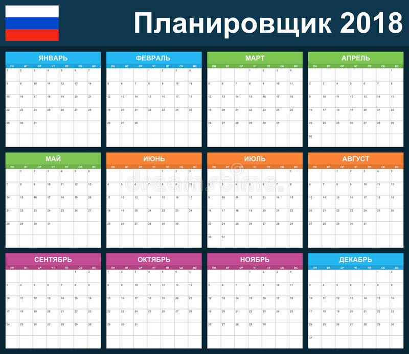 Russian Planner blank for 2018. Scheduler, agenda or diary template. Week starts on Monday.  royalty free illustration