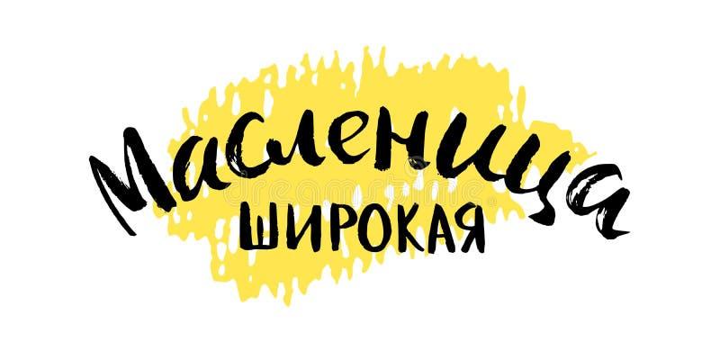 Russian shrovetide lettering vector illustration