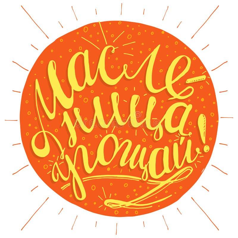 Russian Shrovetide lettering on sunny pancake background. stock illustration