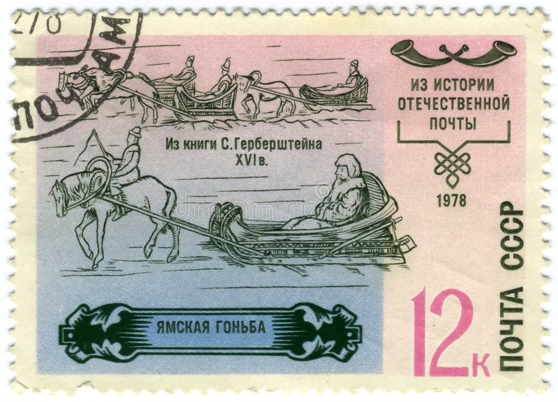 Download Russian Stamp Royalty Free Stock Image - Image: 4180856