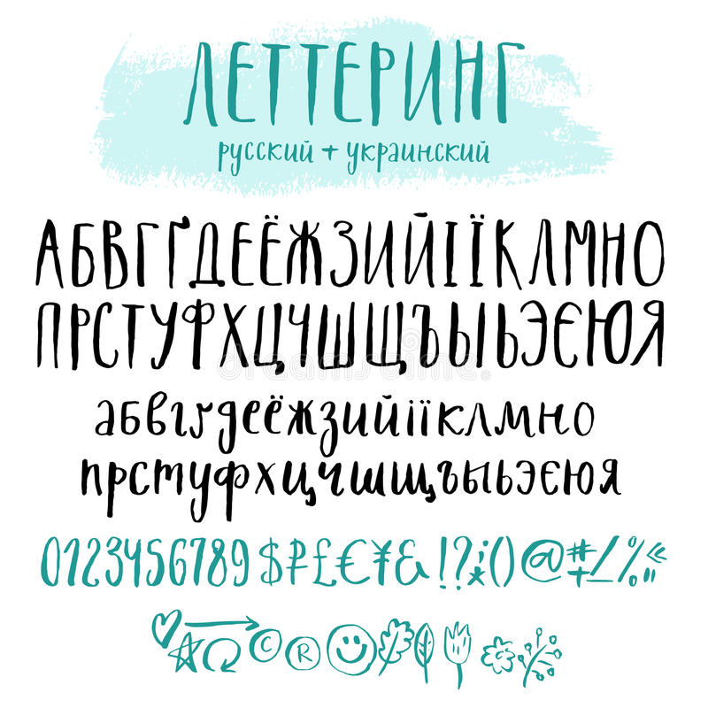Russian and Ukrainian letters set. Cyrillic alphabet. Title in Russian - Lettering russian plus ukrainian. Letters, numbers, money, symbols and decorative stock illustration