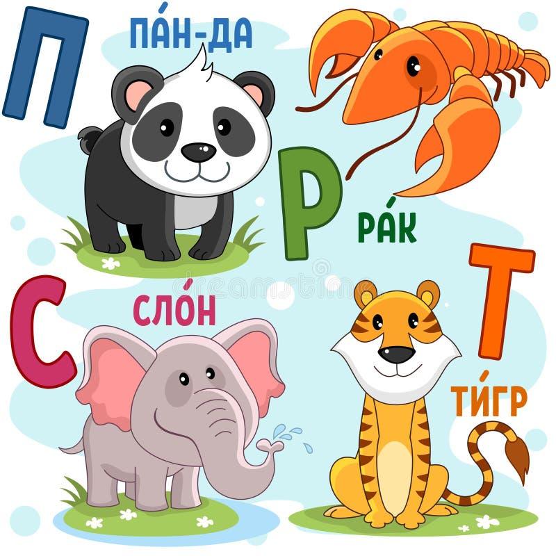 Russisch alfabetdeel 5 stock illustratie