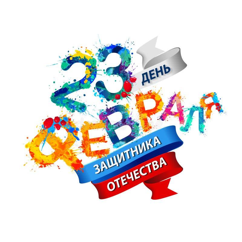 Russische Aufschrift: Am 23. Februar der Tag des Verteidigers des Fas lizenzfreie abbildung