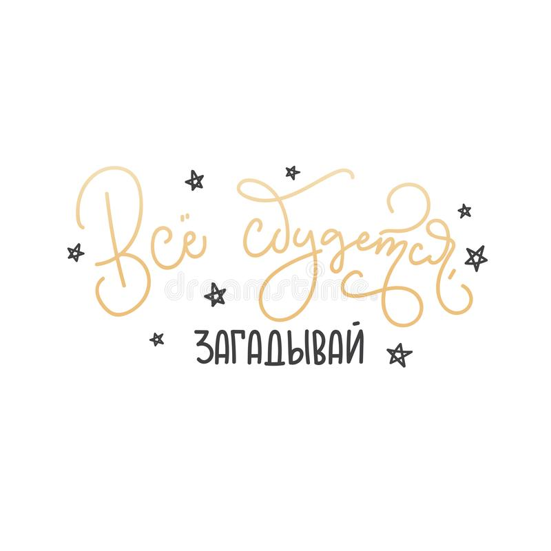 Russische van letters voorziende kaart Inspirational citaat in Russische ` maakt een wens en het zal ware ` komen royalty-vrije illustratie